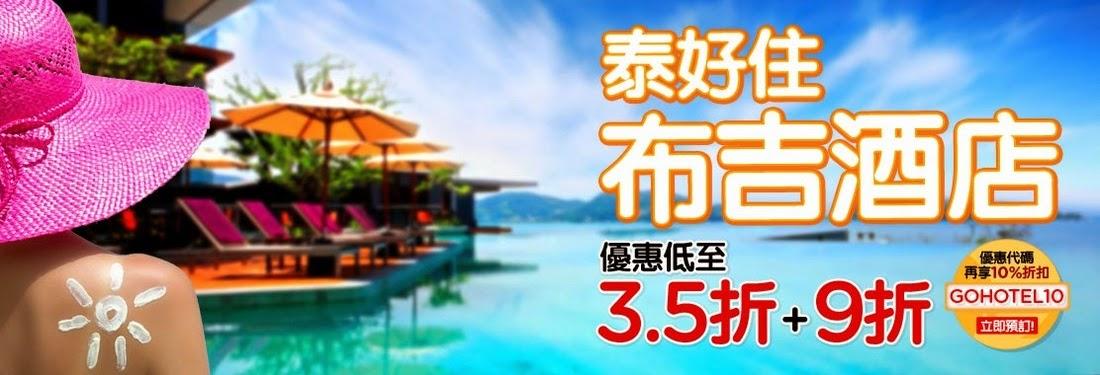 AirAsiaGo訂布吉酒店、Resort、Villa低至3.5折,用優惠碼優惠碼額外再9折。
