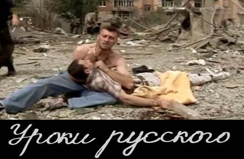 Lekcje rosyjskiego / Uroki Russkogo (2009) PL.TVRip.XviD / Lektor PL