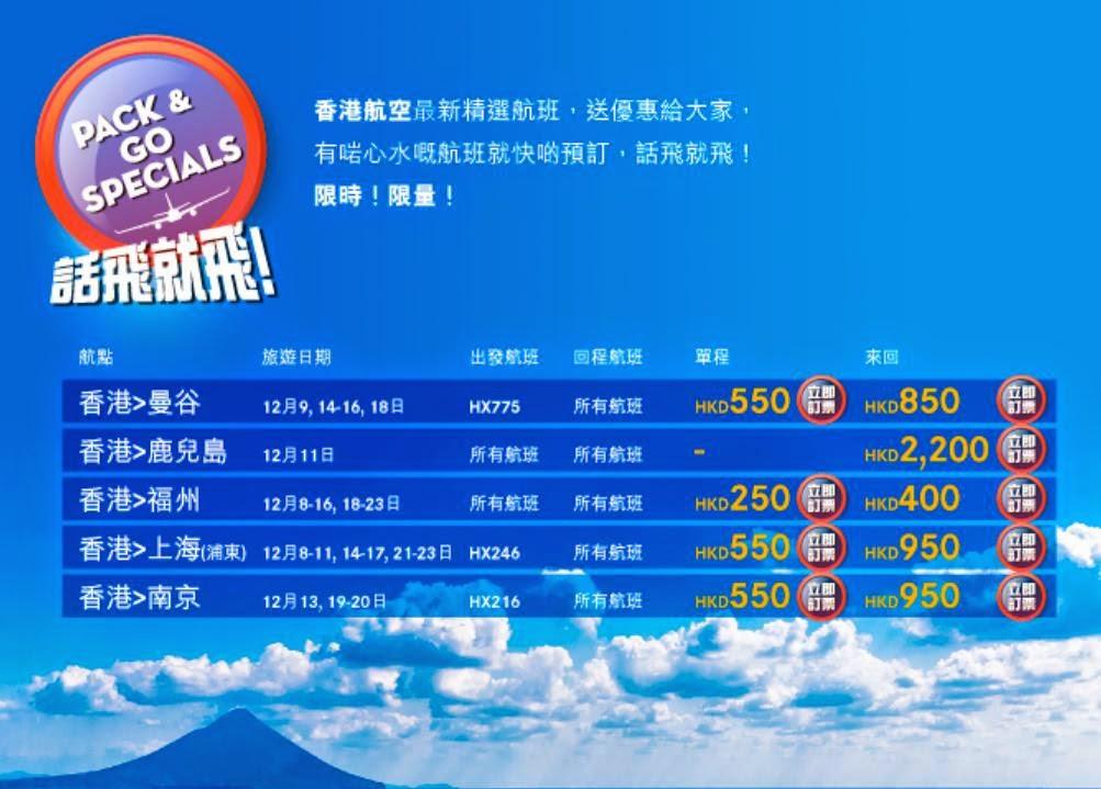 HK Airlines港航逢星期三「話飛就飛」,今晚零晨12點(12月3日)開賣。
