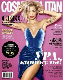 Cosmopolitan №1 (январь 2015 / Украина)