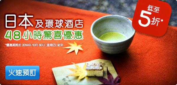 Hotels .com 「日本及環球」酒店優惠,低至5折,只限2日。