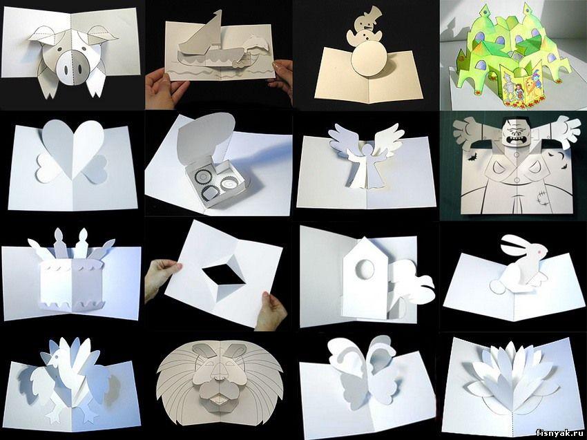 Открытки из бумаги и картона объемные