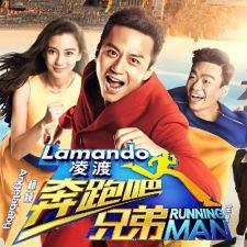 Running Man Trung Quốc Season 1
