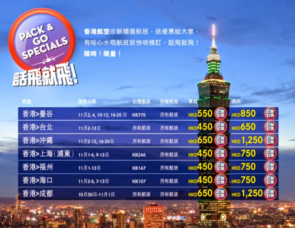 HK Airlines港航逢星期三「話飛就飛」,今晚零晨12點(10月22日)開賣。