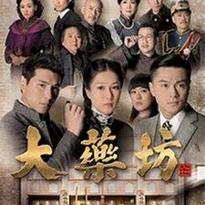 Poster Phim Đại Dược Phường