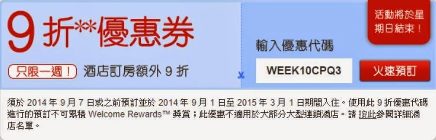 Hotels.com 9月份最新訂房【9折優惠碼】,優惠期至9月7 日。