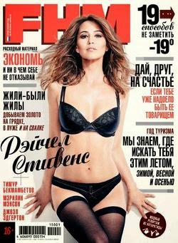 FHM №1-2 (январь-февраль 2015 / Россия)