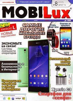 MobiLux №8 (август 2014)