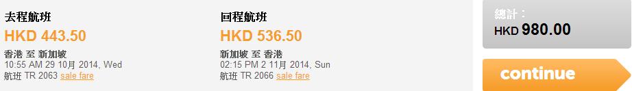 香港去新加坡來回連稅$980起
