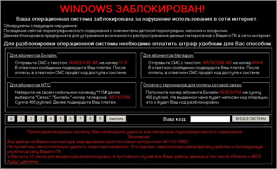 pri-poseshenii-porno-sayta-windows-zablokirovan