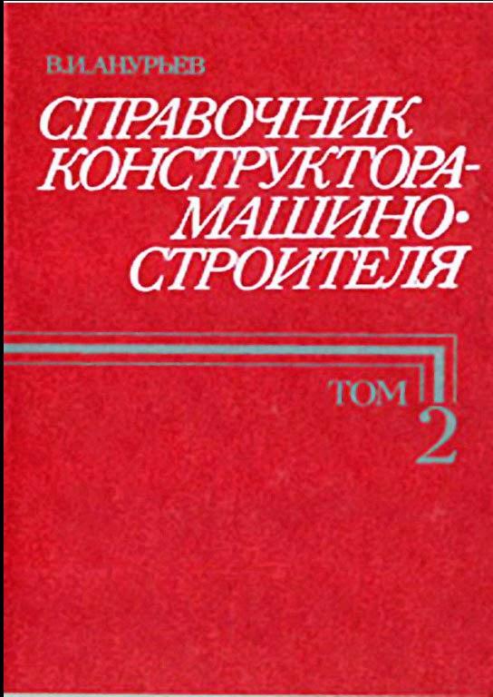 sách tiếng nga, sổ tay thiết kế cơ khí tập 2