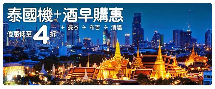 AirAsiaGo泰國機+酒早購惠,優惠低至4折!