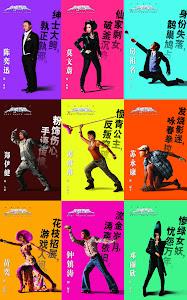 Đông Tà Tây Tựu 2 - The Eagle Shooting Heroes 2 poster