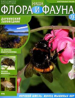 Наша флора и фауна №73 2014