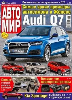Автомир №12 (март 2015)