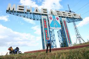 Ulaz u grad Mendjeljejevsk, Rusija