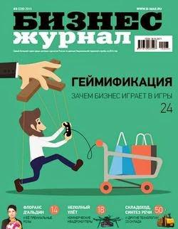 Бизнес журнал №3 (март 2015)