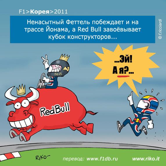 пилоты Red Bull Себастьян Феттель и Марк Уэббер на Гран-при Кореи 2011 - комикс Riko