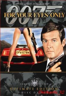 Điệp Viên 007: Riêng Cho Đôi Mắt Em - James Bond 007: For Your Eyes Only
