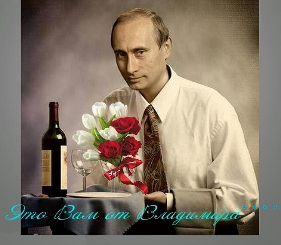 Поздравления с днем рождения елена от путина