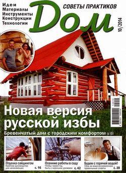 Дом №10 (октябрь 2014)