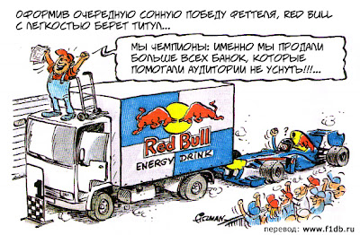 Red Bull легко берет титул на Гран-при Кореи 2011 - комикс Fiszman