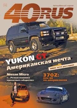 40 RUS №10 (октябрь 2014)
