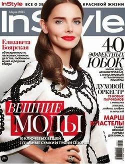 InStyle №3 (март 2015)