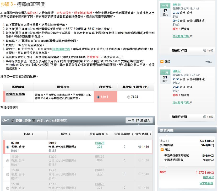 香港去台北來回機票$730起($1,272連稅),一人成行