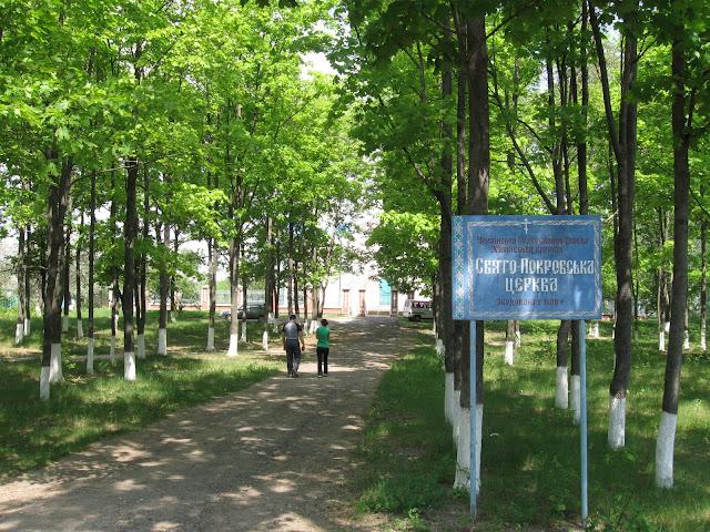 дорога к Харму в Пархомовке