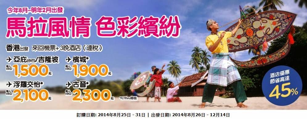 AirAsiaGo馬來西亞4日3夜套票優惠
