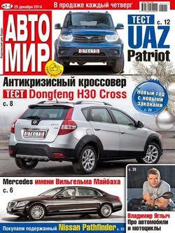 Автомир №1-2 (декабрь 2014)