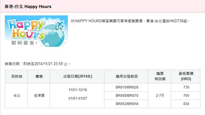 一月份去台北仲有機會補飛,香港去台北來回機票$730起($1,272連稅),一人成行 - 長榮航空。