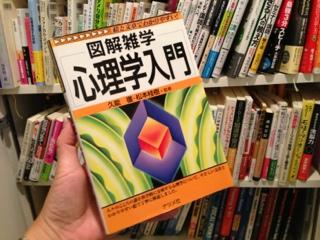 「図解雑学 心理学入門」を手にする塚原美樹の写真