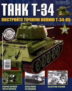 Танк T-34 №34 (2014)
