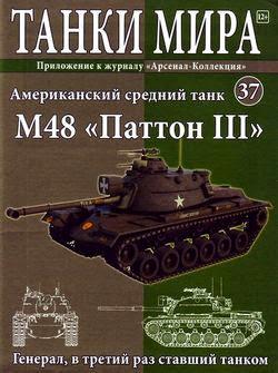 Танки Мира №37 (2014)