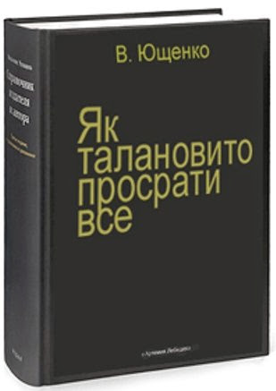 Большинство украинцев видят премьером Яценюка, а спикером Рады - Турчинова, - опрос - Цензор.НЕТ 5530