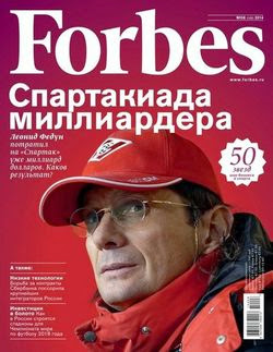 Forbes №8 (август 2014)