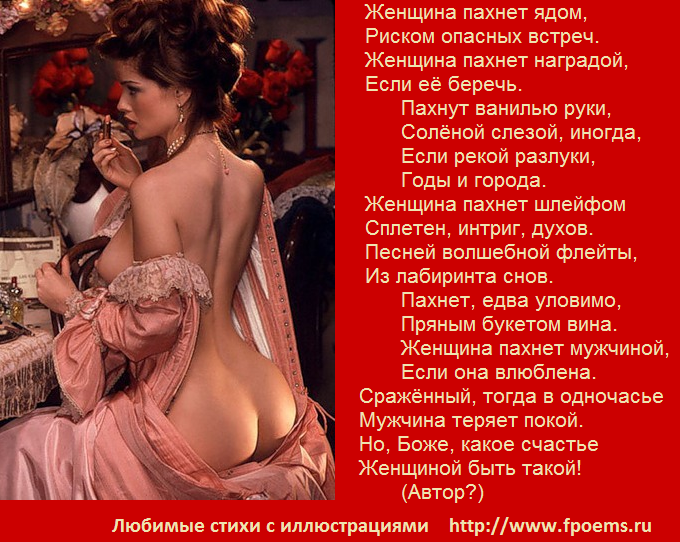 Порно стихи про женщин фото 298-447