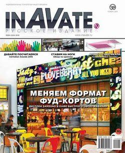 InAVate №9 (ноябрь 2014)
