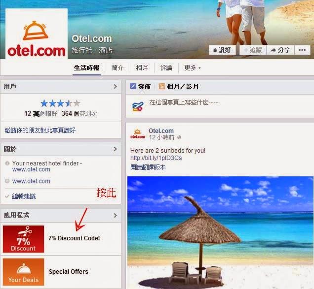 otel.com 7% discount code