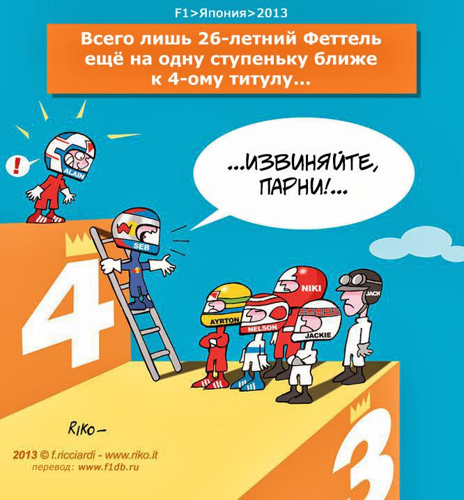 Себастьян Феттель на очередную ступеньку ближе к 4-ому титулу - комикс Riko по Гран-при Японии 2013