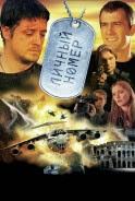 Mã Số Cá Nhân - Countdown poster