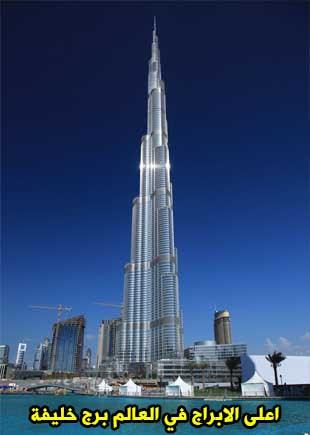 اعلى الابراج في العالم برج خليفة