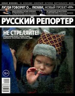 Русский репортер №6 (февраль-март 2015)
