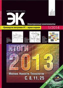 Электронные компоненты №1 (2014)