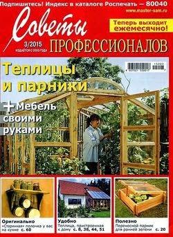 Советы профессионалов №3 (март 2015)