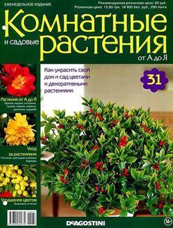 Комнатные и садовые растения от А до Я №31 2014