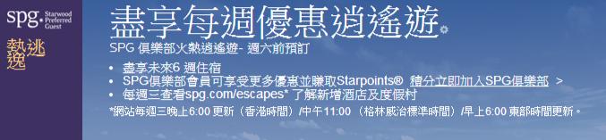 Starwood喜達屋【Hot Escape】,未來6週住宿低至5折,只限3日訂購!