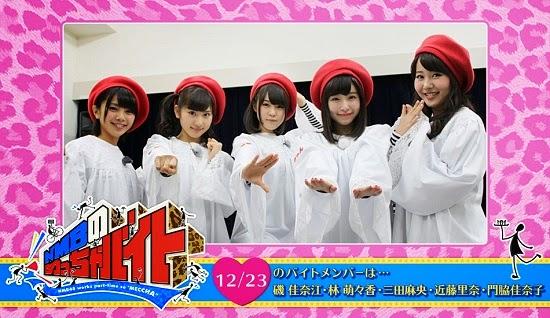 (TV-Variety)(720p) NMB48 – NMBのめっちゃバイト ep24 (Final) 141223